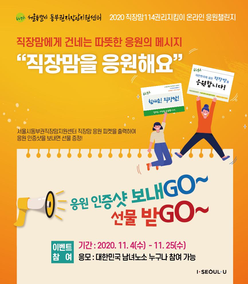 """2020 직장맘114권리지킴이 온라인 응원챌린지_""""직장맘을 응원해요"""" 상세웹자보"""