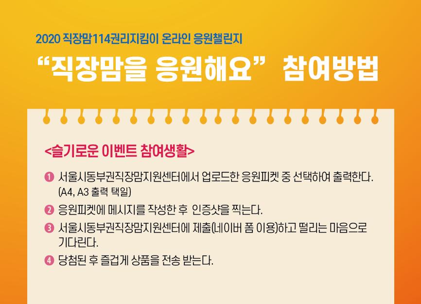 """2020 직장맘114권리지킴이 온라인 응원챌린지_""""직장맘을 응원해요"""" 상세 웹자보 2"""
