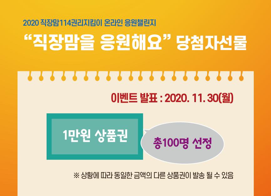 """2020 직장맘114권리지킴이 온라인 응원챌린지_""""직장맘을 응원해요"""" 상세 웹자보3"""