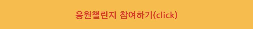 """2020 직장맘114권리지킴이 온라인 응원챌린지_""""직장맘을 응원해요"""" 참여하기 버튼"""