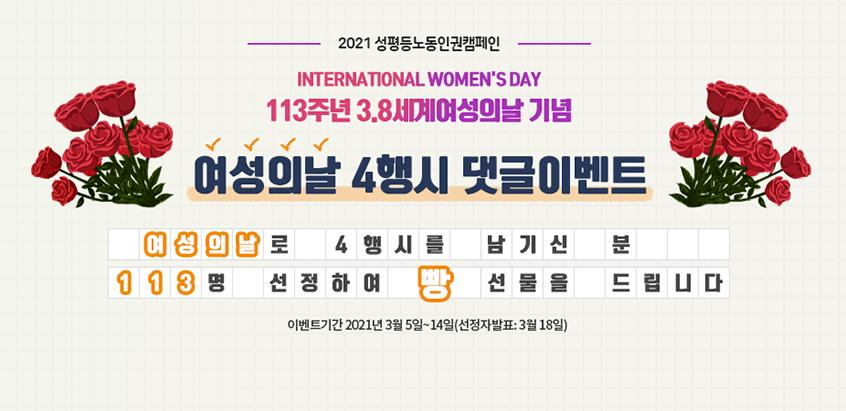113주년38세계여성의날이벤트